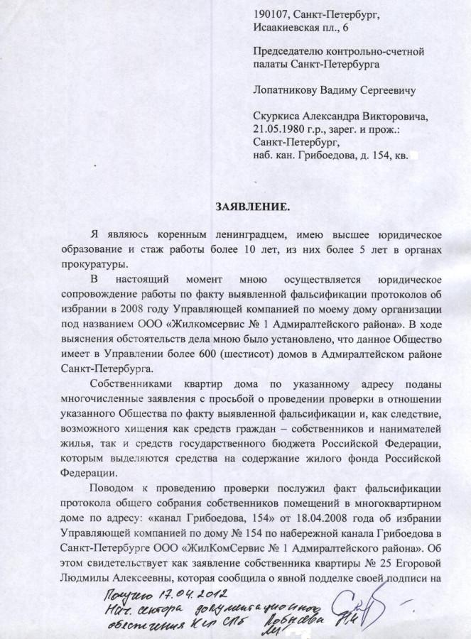 Заявление в КСП Санкт-Петербурга 17.04.13 г. 1 стр.