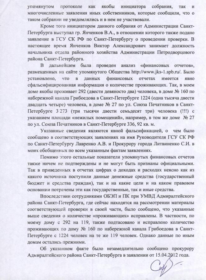 Заявление в КСП Санкт-Петербурга 17.04.13 г. 2 стр.