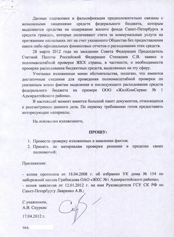 Заявление в КСП Санкт-Петербурга 17.04.13 г. 3 стр.