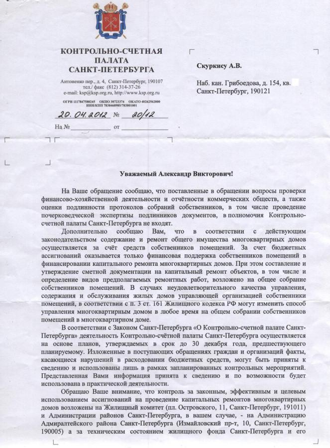 Ответ КСП Санкт-Петербурга 23.04.13 г. 1 стр.