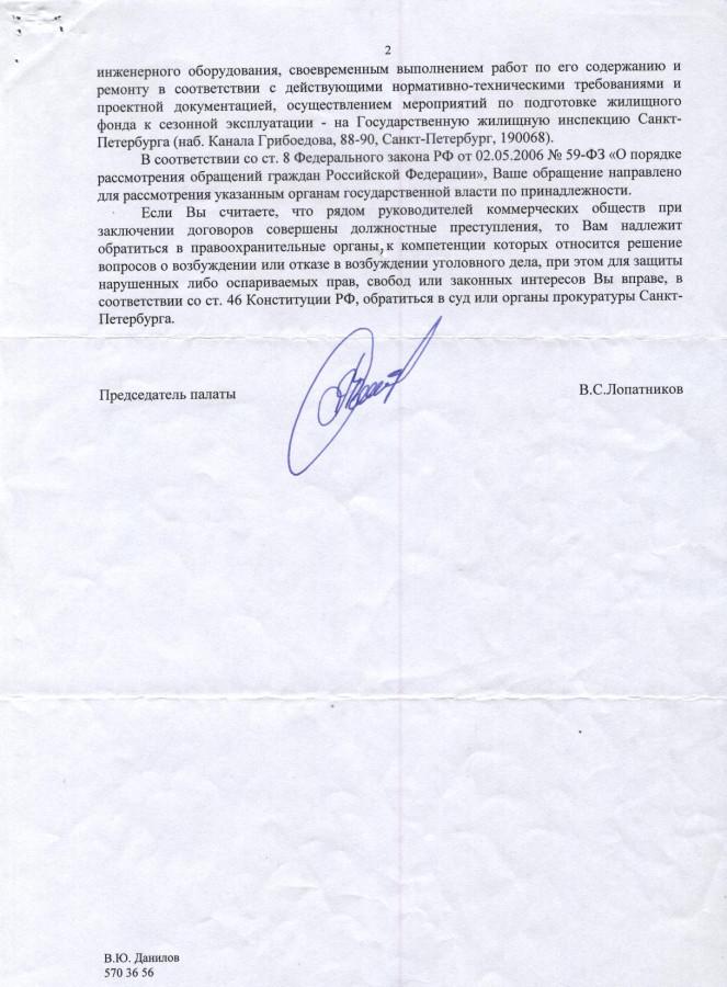 Ответ КСП Санкт-Петербурга 23.04.13 г. 2 стр.
