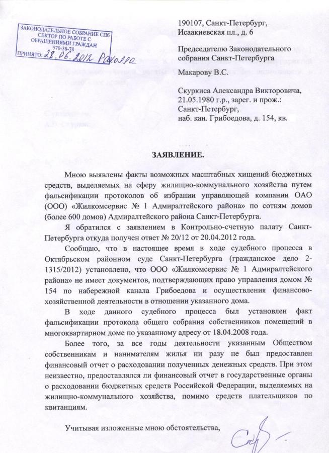 Обращение к Председателю ЗАКС Санкт-Петербурга ЖКС 1 стр.