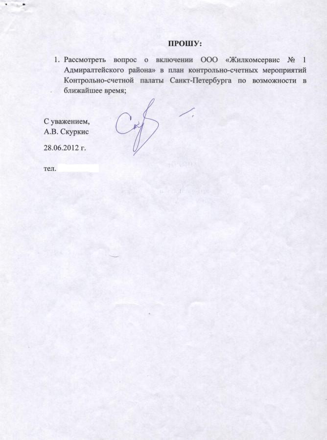 Обращение к Председателю ЗАКС Санкт-Петербурга ЖКС 2 стр.