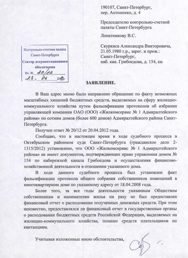 Заявление в КСП Санкт-Петербурга 28.06.12 г. 1 стр.