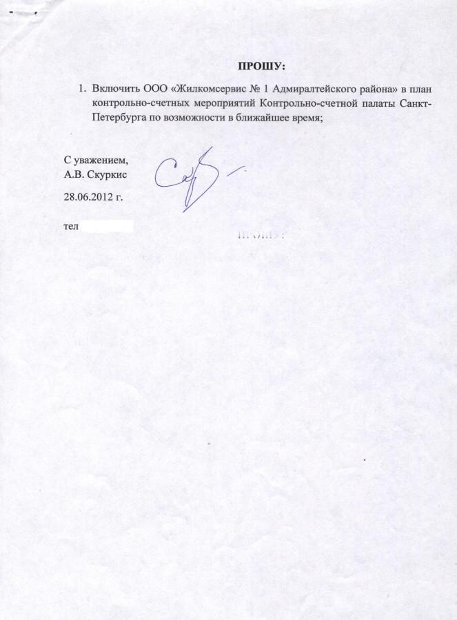 Заявление в КСП Санкт-Петербурга 28.06.12 г. 2 стр.