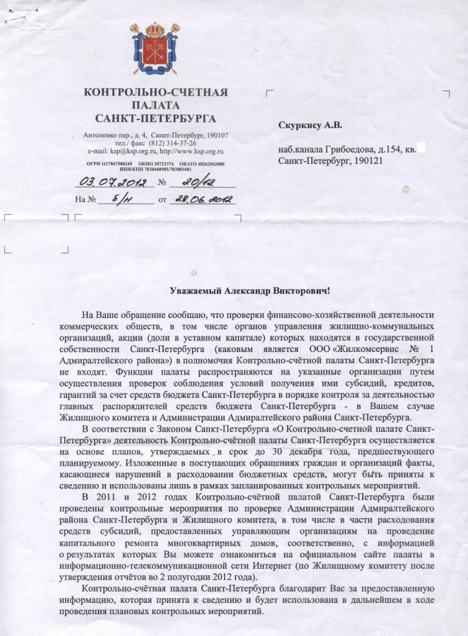 Ответ КСП от 03.07.12 г. 1 стр.