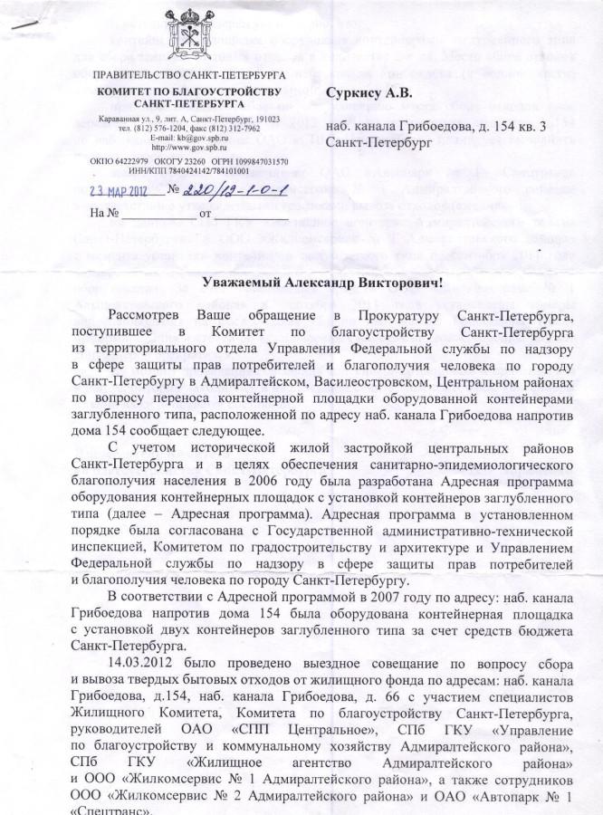 Ответ Председателя КБ Абраменко - подч. Козырева 1 стр.