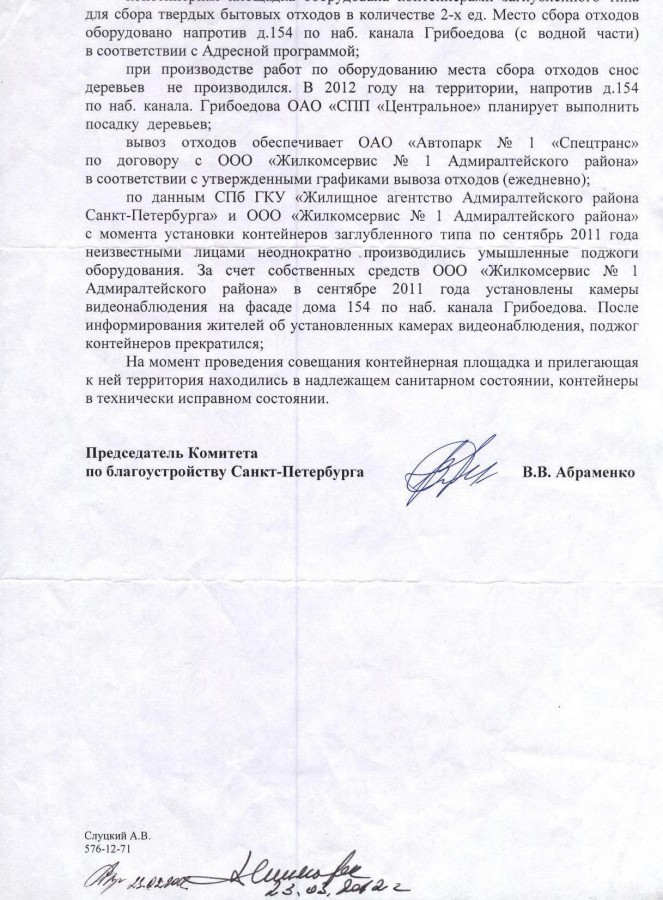 Ответ Председателя КБ Абраменко - подч. Козырева 2 стр.
