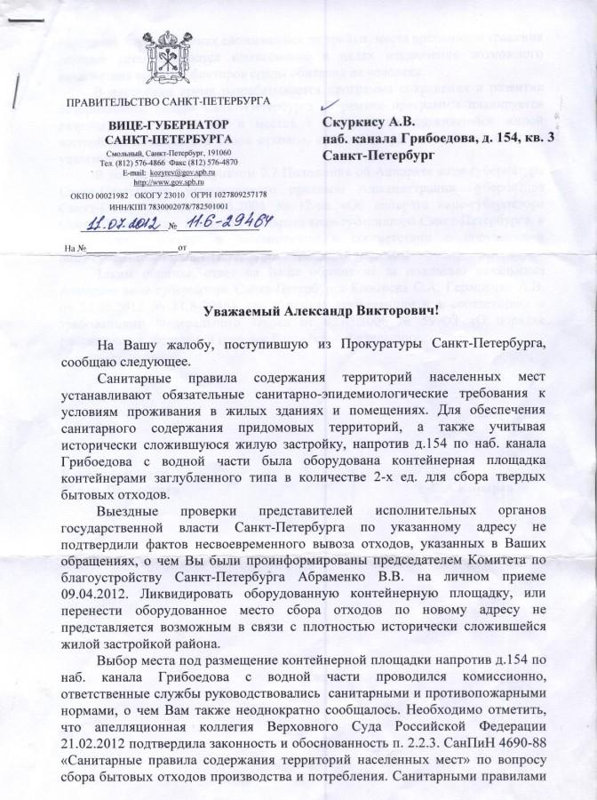 Ответ вице-губернатора Козырева 1 стр. - ЛОЖЬ