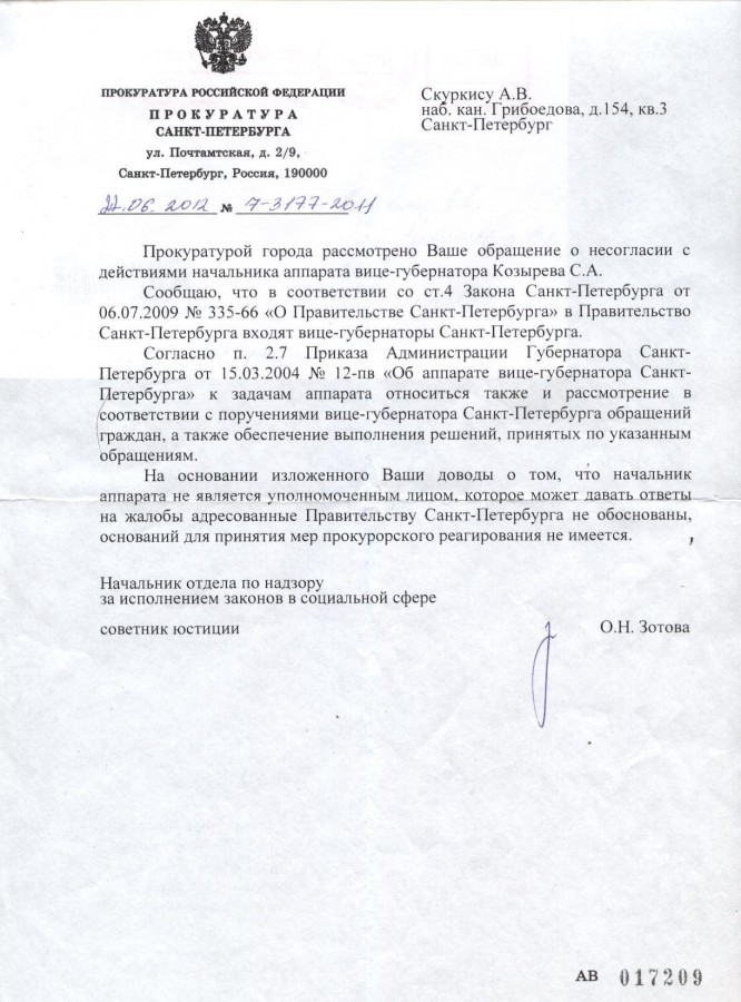 Сообщение Зотовой о Геращенко