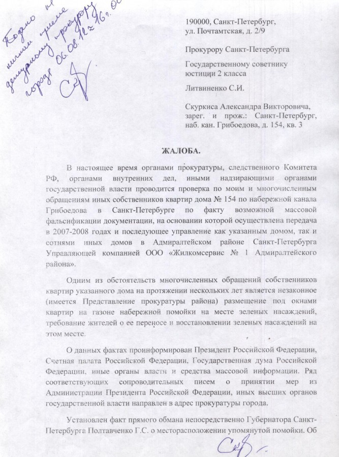 Жалоба Литвиненко на Козырева С.А. - 1 стр.
