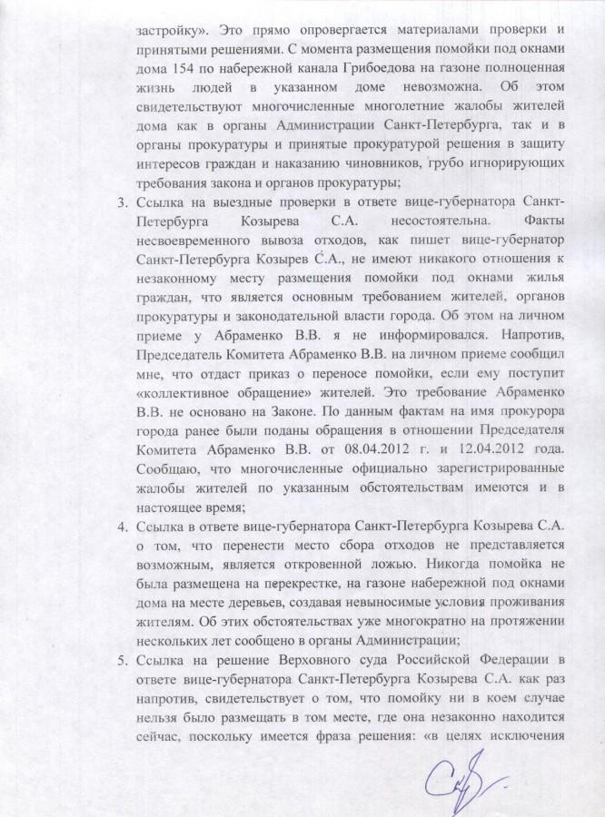 Жалоба Литвиненко на Козырева С.А. - 3 стр.