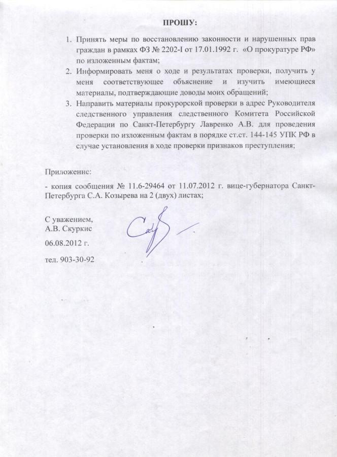 Жалоба Литвиненко на Козырева С.А. - 5 стр.