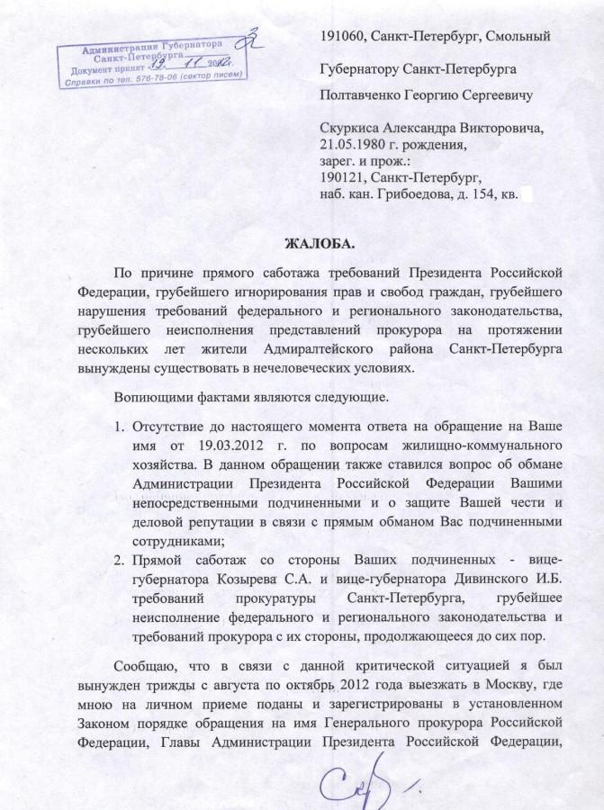 Жалоба Губернатору Полтавченко от 19.11.2012 г. 1 стр.
