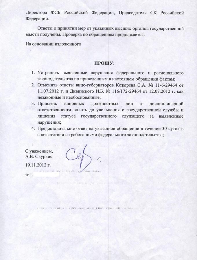 Жалоба Губернатору Полтавченко от 19.11.2012 г. 2 стр.