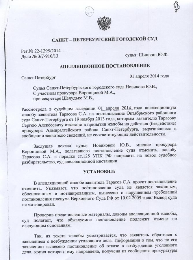 Решение Санкт-Петербургского городского суда 1 стр.