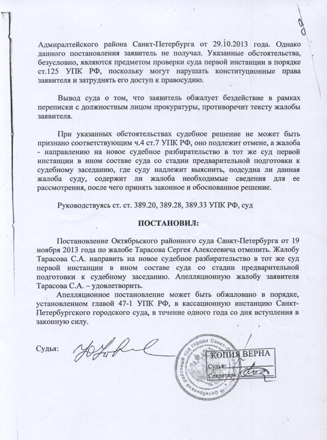 Решение Санкт-Петербургского городского суда 2 стр.