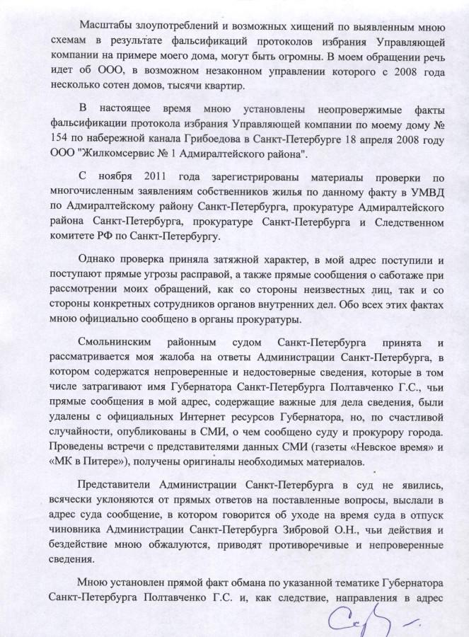 Обращение Винниченко Н.А. 02.04.2012 г. - 2 стр.