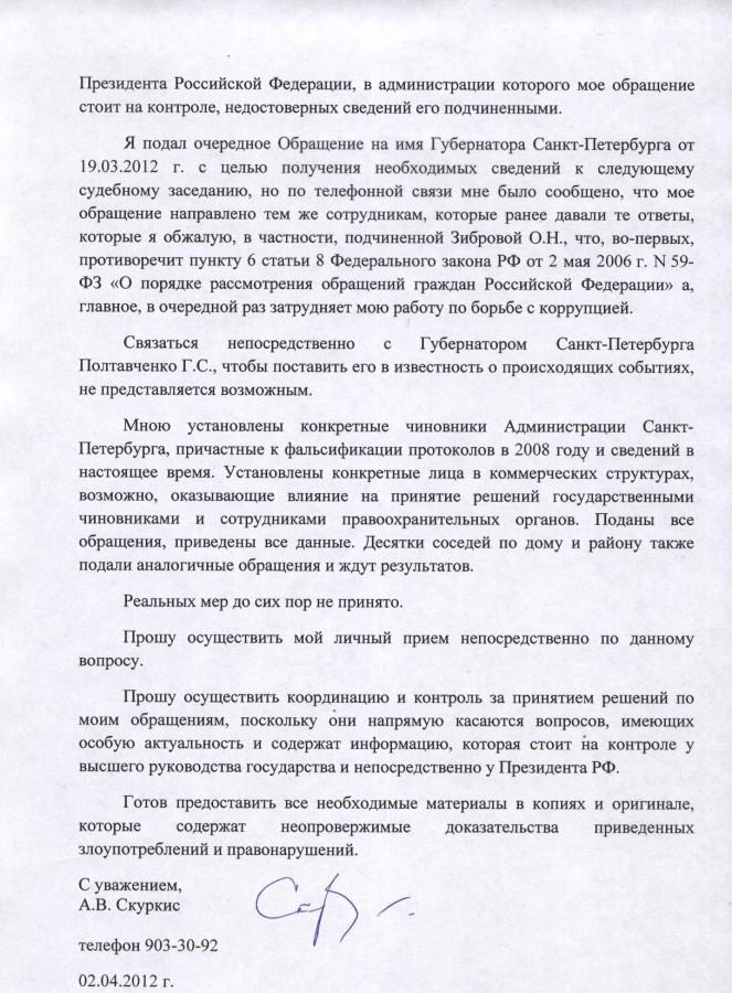 Обращение Винниченко Н.А. 02.04.2012 г. - 3 стр.