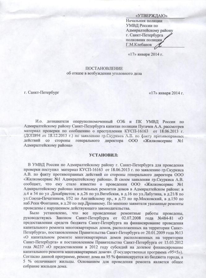 Постановление Клебанова кап. ремонт 1 стр.