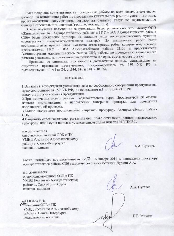 Постановление Клебанова кап. ремонт 2 стр.