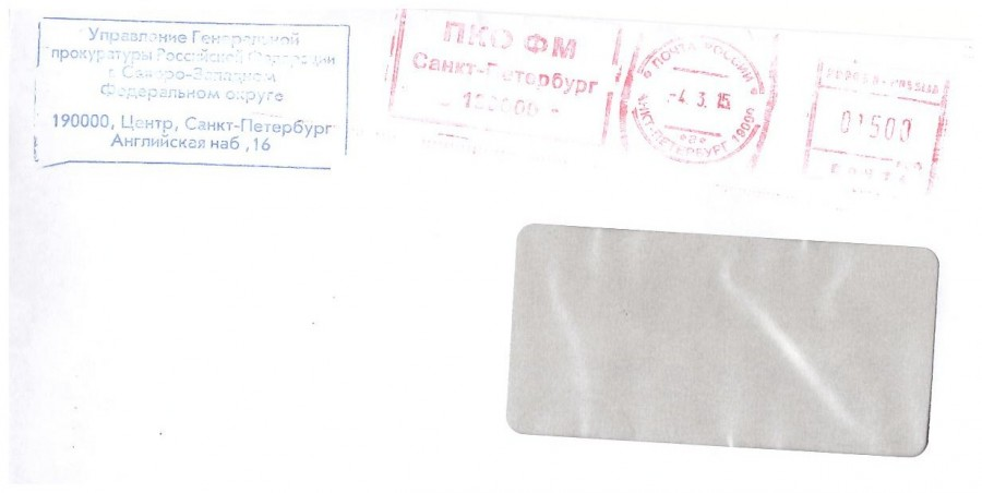 конверт Жилина фашиста