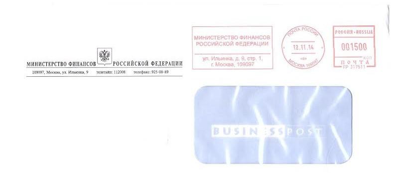 конверт Минфин