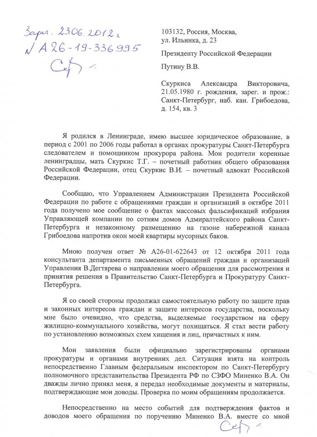 Путину 18.06.2012 г. - 1 стр.