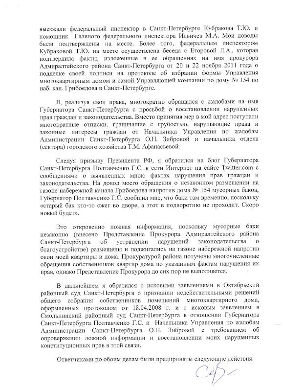 Путину 18.06.2012 г. - 2 стр.