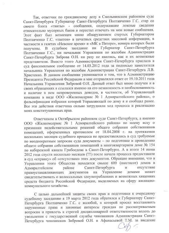 Путину 18.06.2012 г. - 3 стр.