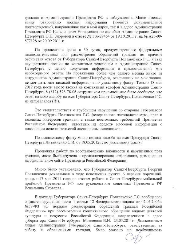 Путину 18.06.2012 г. - 4 стр.