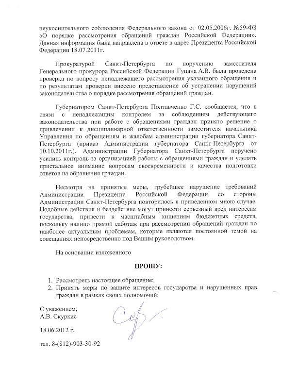 Путину 18.06.2012 г. - 5 стр.