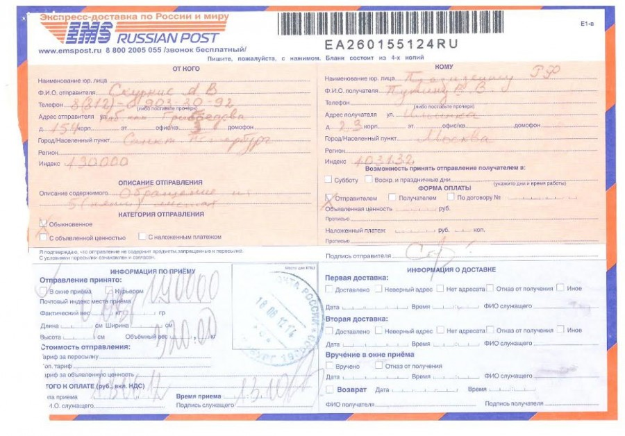 ЕМС - Путину 18.06.2012 года