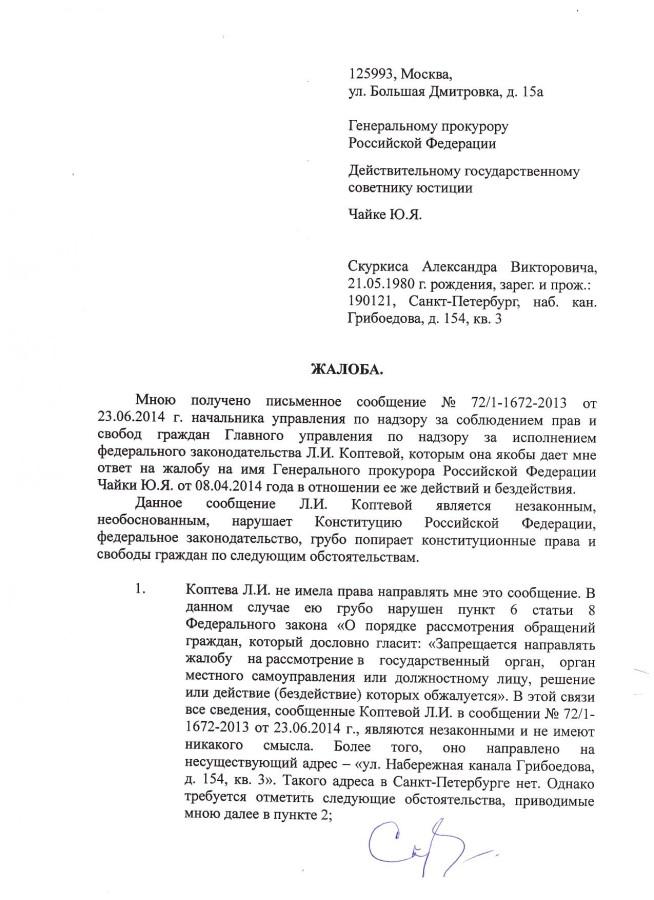 Генеральному на Коптеву - 2, 1 стр.