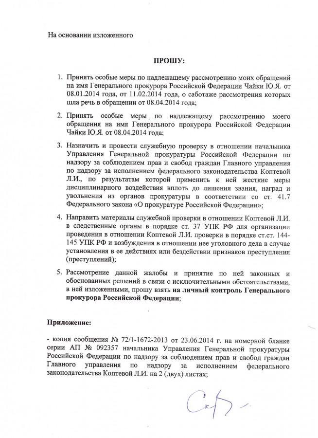 Генеральному на Коптеву - 2, 3 стр.