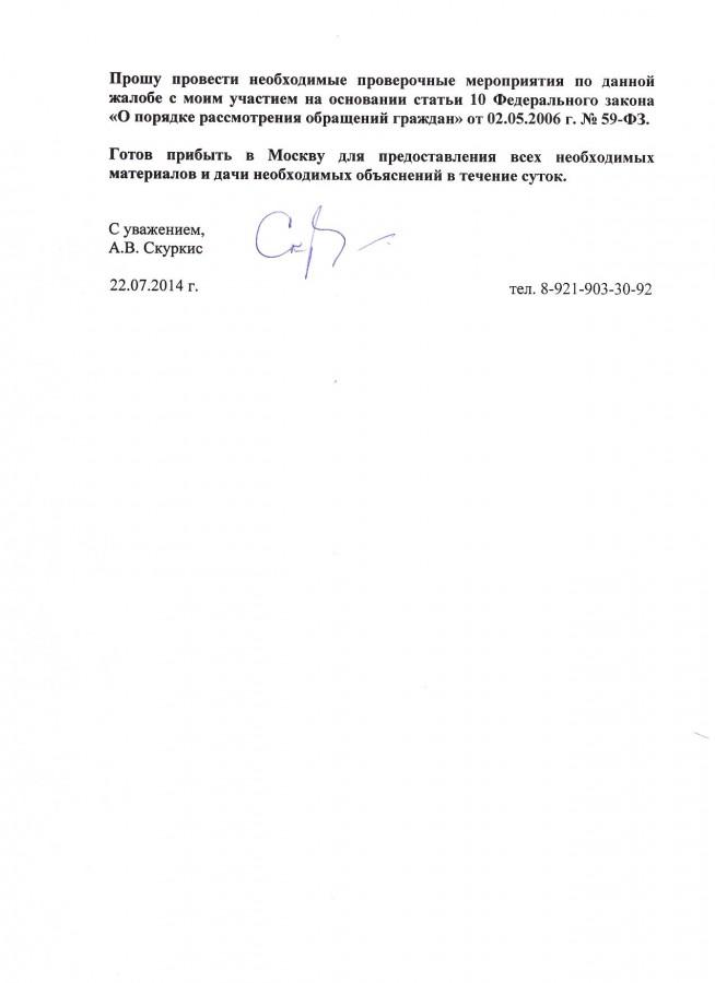 Генеральному на Коптеву - 2, 4 стр.