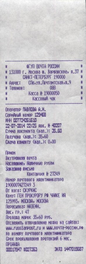 Коптева - генпрокурорская ДИВА - квитанция