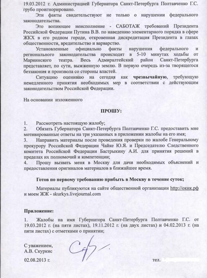 Жалоба Путину от 02.08.2013 г.- 3 - 2 стр.
