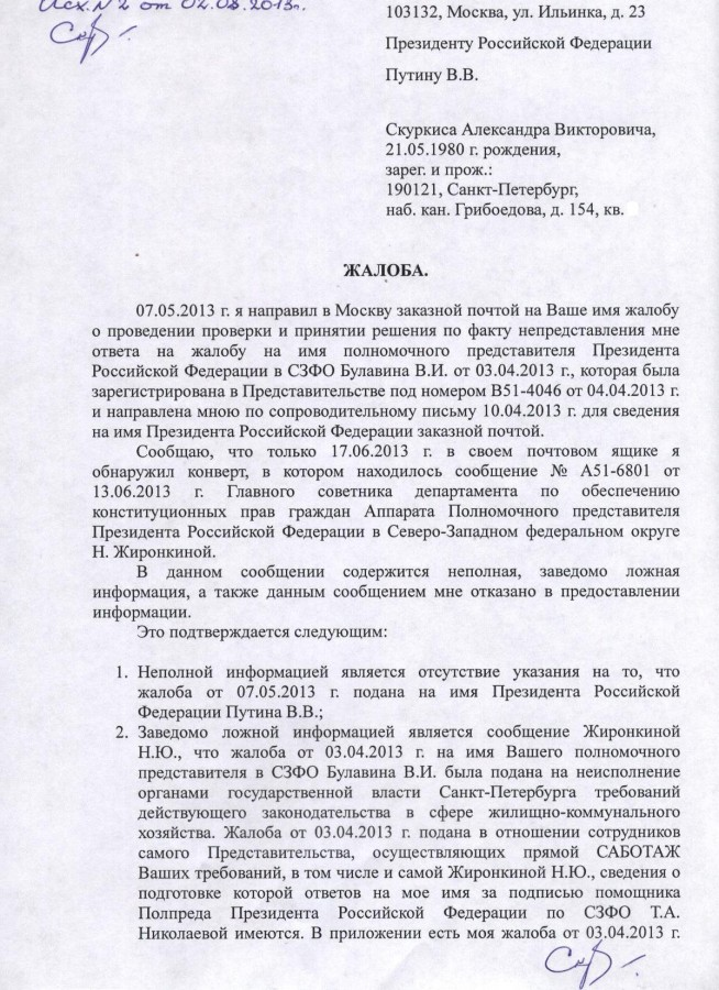 Жалоба Путину от 02.08.2013 г.- 2 - 1 стр.