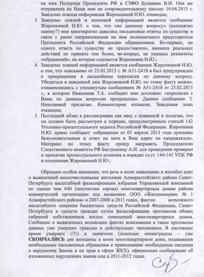 Жалоба Путину от 02.08.2013 г.- 2 - 2 стр.