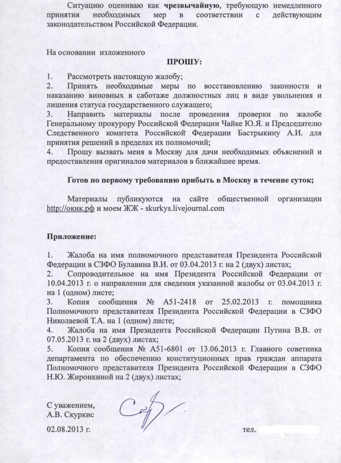 Жалоба Путину от 02.08.2013 г.- 2 - 3 стр.