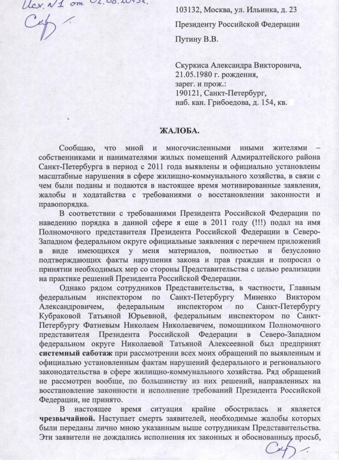 Жалоба Путину от 02.08.2013 г. - 1 стр.