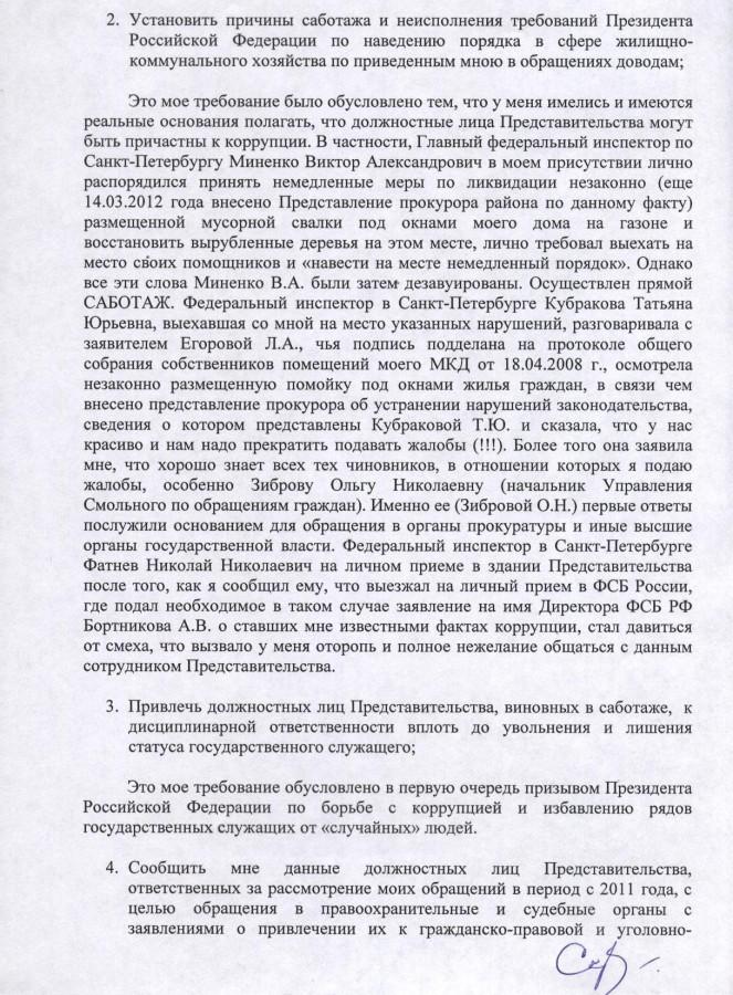 Жалоба Путину от 02.08.2013 г. - 3 стр.