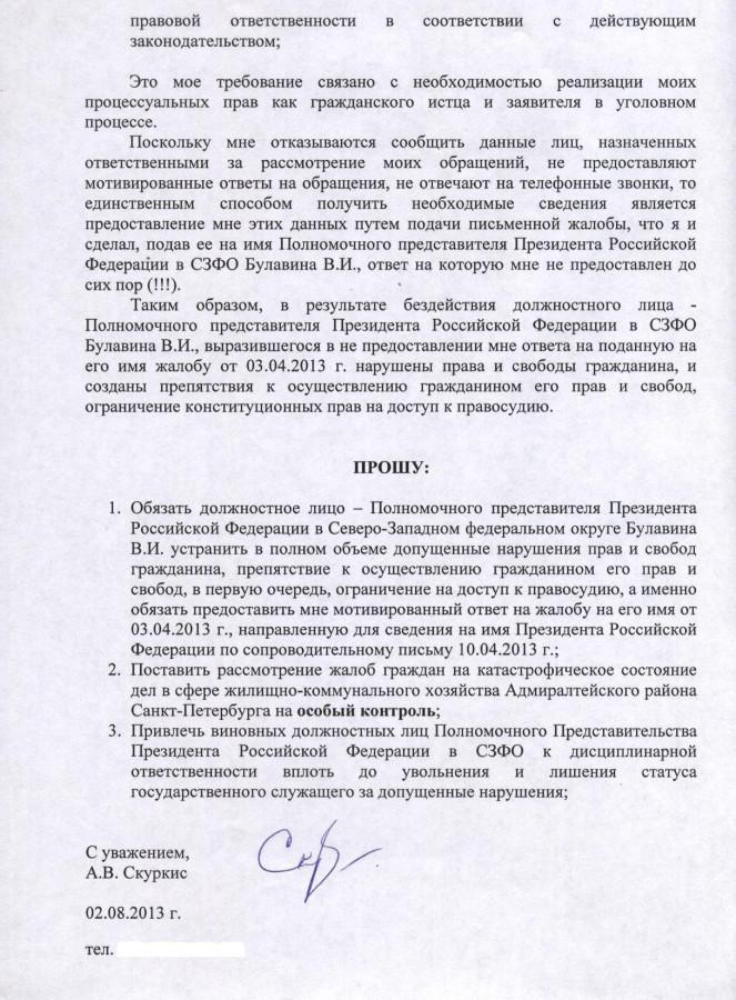 Жалоба Путину от 02.08.2013 г. - 4 стр.