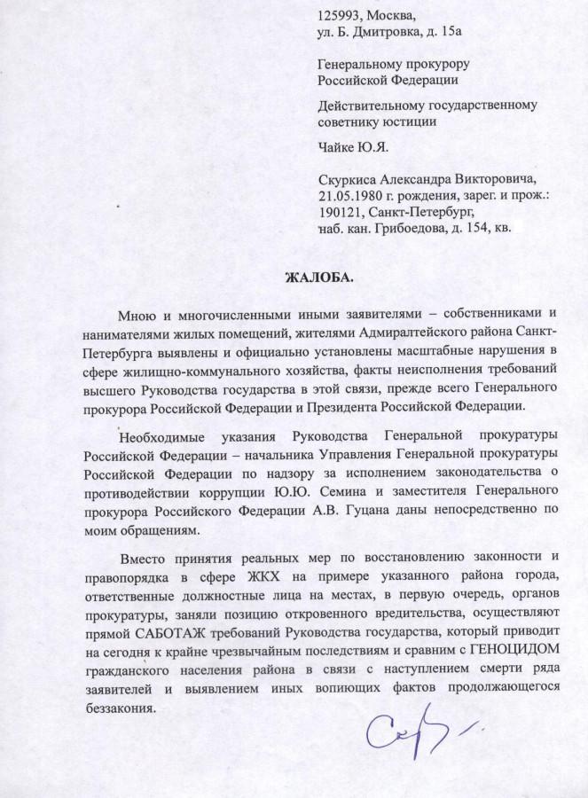 Жалоба Генеральному на Ю. 1 стр. 01.10.13 г.