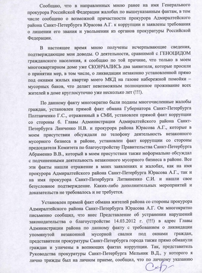 Жалоба Генеральному на Ю. 2 стр. 01.10.13 г.