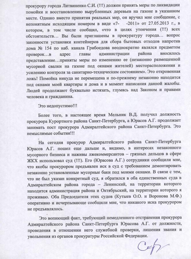 Жалоба Генеральному на Ю. 3 стр. 01.10.13 г.