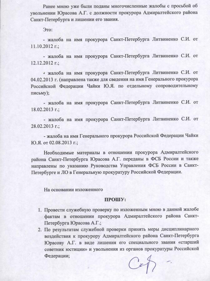 Жалоба Генеральному на Ю. 4 стр. 01.10.13 г.