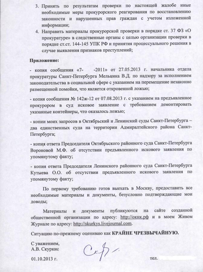 Жалоба Генеральному на Ю. 5 стр. 01.10.13 г.