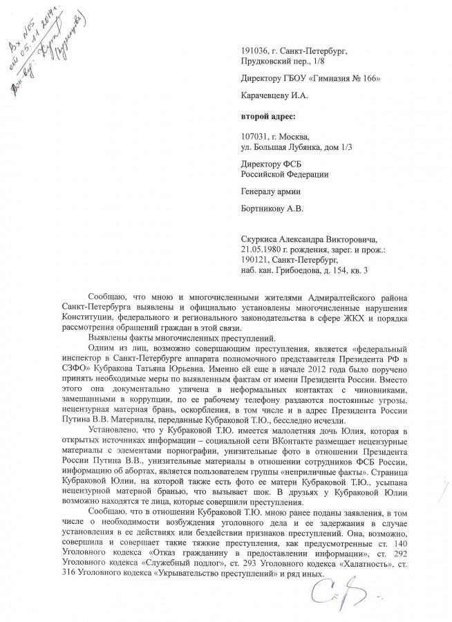 Карачевцев - Кубракова 1 стр.